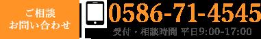 ご相談お問い合わせ 0586-71-4545 受付・相談時間 平日9:00-17:00
